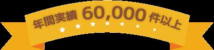 年間対応実績 60,000件