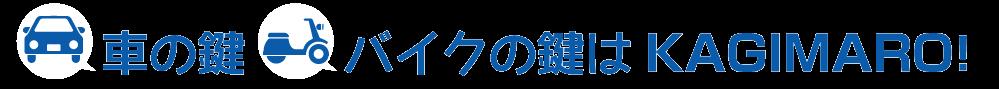 家・車・バイクの鍵は愛知県・静岡県のカギマロ